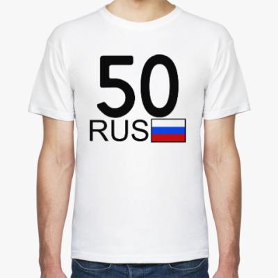 Футболка 50 RUS (A777AA)