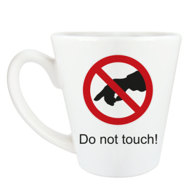 Чашка Латте Руками не трогать!