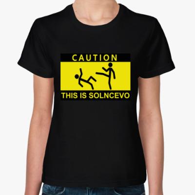 Женская футболка Внимание Солнцево