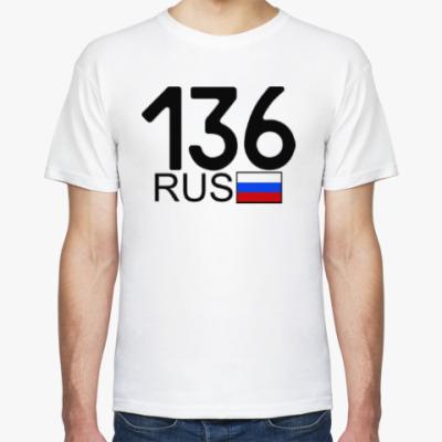 Футболка 136 RUS (A777AA)