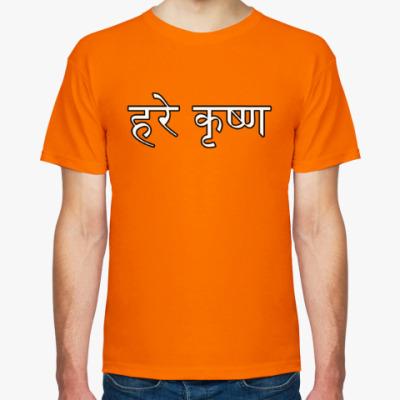 Футболка Харе Кришна (санскрит)