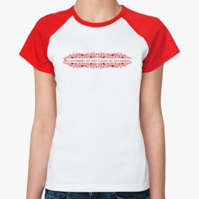 Женская футболка реглан На солнышко во все глаза..