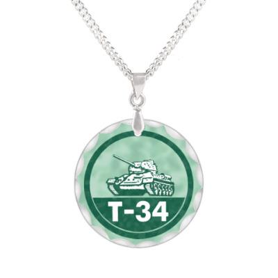 Кулон Танк Т-34