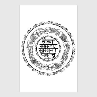 Постер Мандала - Мантра - Lokāḥ samastāḥ sukhino bhavantu