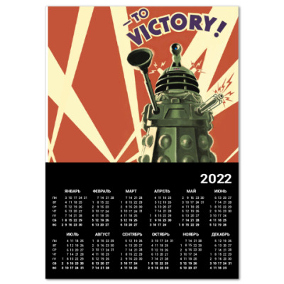 Календарь Dalek TO VICTORY! Doctor Who