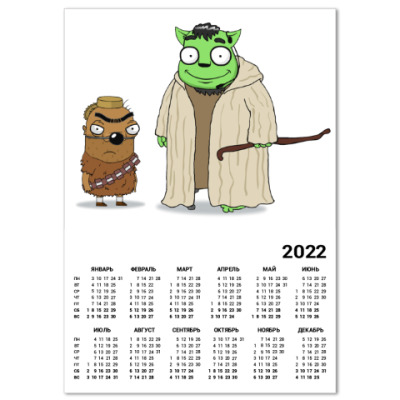 "Календарь ""Добрые"" ребята"
