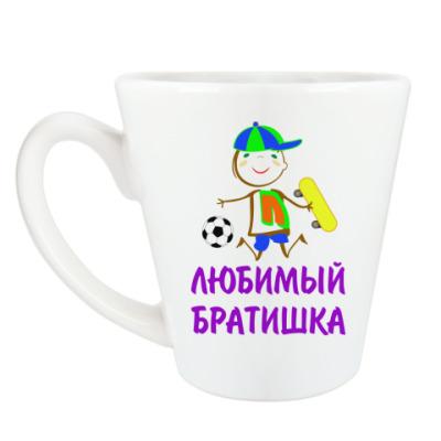 Чашка Латте Для Любимого Братишки