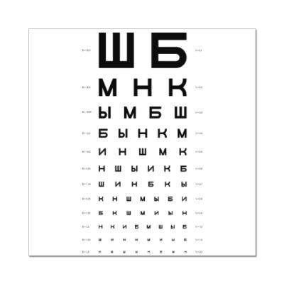 Наклейка (стикер) Проверка остроты зрения ШБМНК