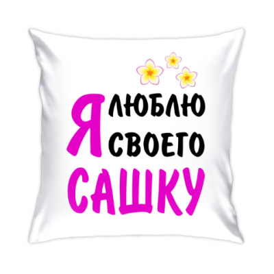 Подушка Я люблю своего Сашку