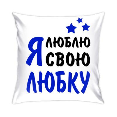 Подушка Я люблю свою Любку