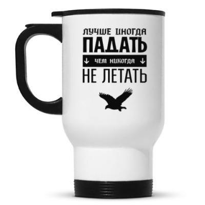 Кружка-термос Падать не Летать!