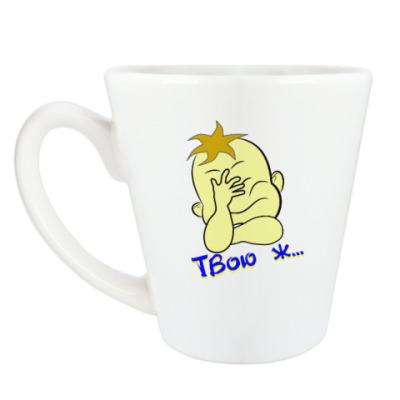 Чашка Латте Твою ж