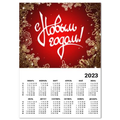 Календарь С Новым Годом!