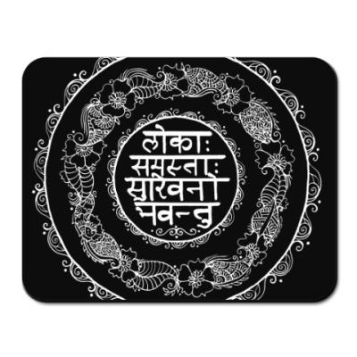 Коврик для мыши Мандала - Мантра - Lokāḥ samastāḥ sukhino bhavantu