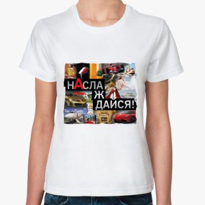 Классическая футболка Наслаждайся!