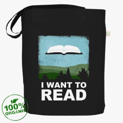 Сумка I want to read Чтение