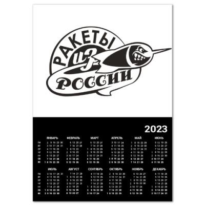Календарь Ракеты из России
