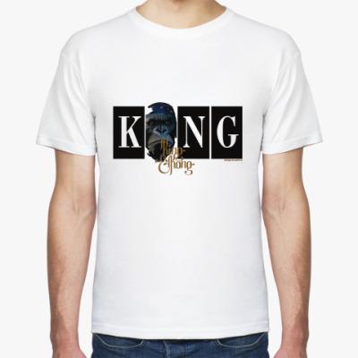 Футболка King Kong Жив!