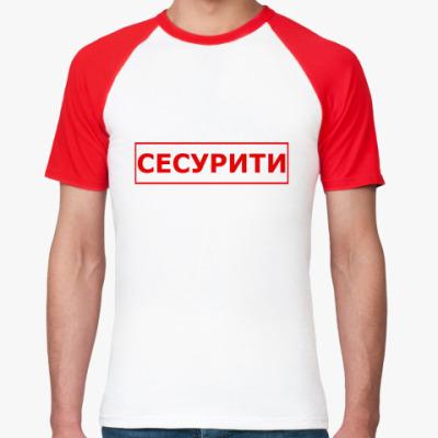 Футболка реглан СЕСУРИТИ, БОРОДАЧ