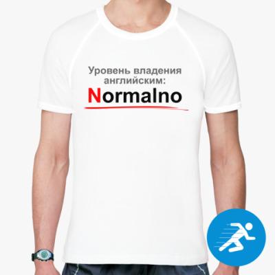 Спортивная футболка Уровень английского: Normalno