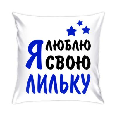 Подушка Я люблю свою Лильку