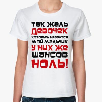 Классическая футболка Так жаль девочек...
