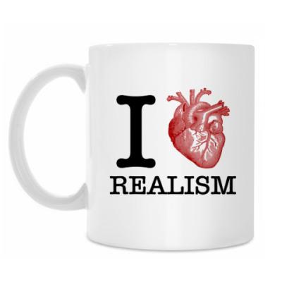 Кружка I Love Realism