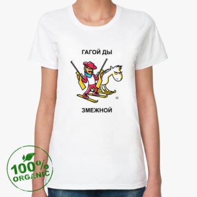 Женская футболка из органик-хлопка Гагой ды змежной
