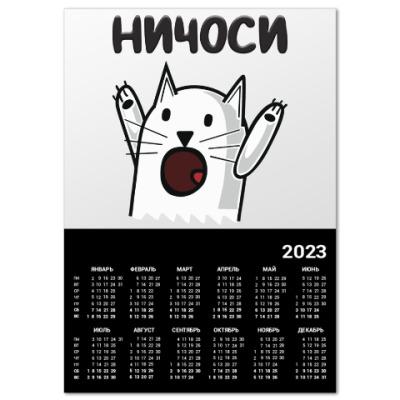 Календарь Ничоси Кот