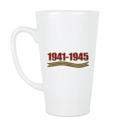 Чашка Латте 1941-1945