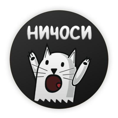 Костер (подставка под кружку) Ничоси Кот