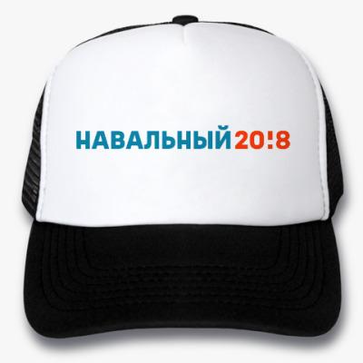 Кепка-тракер Навальный 2018