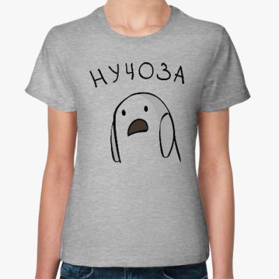 Женская футболка Нучоза