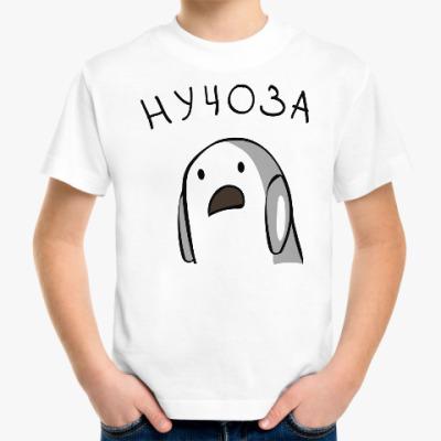 Детская футболка Нучоза
