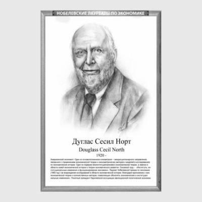 Постер Дуглас Сесил Норт (рамка серии и легенда)