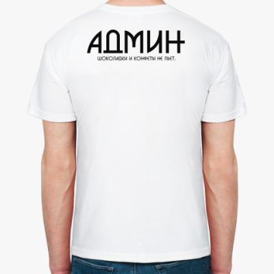 Футболка АДМИН