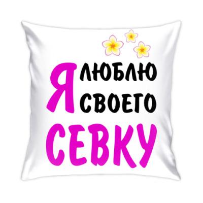 Подушка Я люблю своего Севку