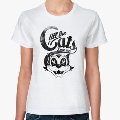 Классическая футболка Все коты любят Меня