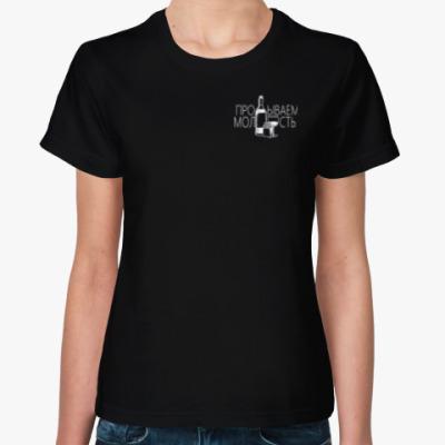 Женская футболка ПРО*ЫВАВАЕМ МОЛ*СТЬ МОЛОДОСТЬ