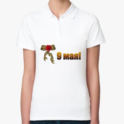 Женская рубашка поло 9 мая