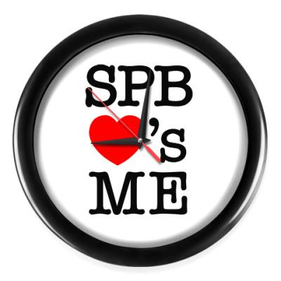 Настенные часы SPB Loves Me