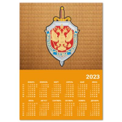 Календарь ФСБ России: стильно и сильно!
