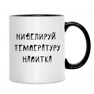 Нивелируй температуру напитка