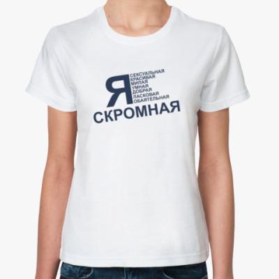 Классическая футболка Я скромная