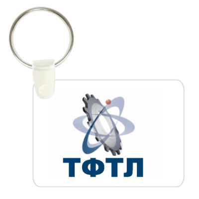 Брелок прямоугольник ТФТЛ