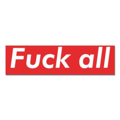 Наклейка (стикер) Fuck all