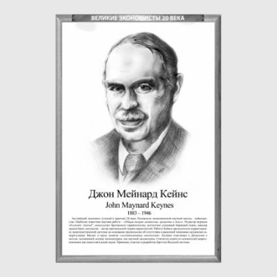 Постер Джон Мейнард Кейнс (рамка серии и легенда)