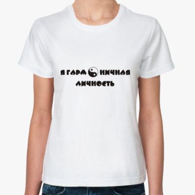 Классическая футболка Я гармоничная личность. Инь ян