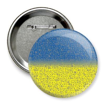 Значок 75мм Флаг Украины