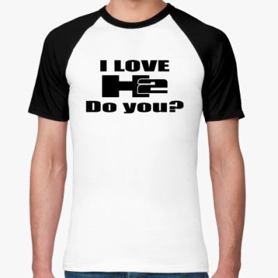 Футболка реглан I love H2. Do you?